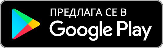 Свали от Google Play
