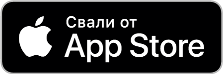 Свали от Apple App Store