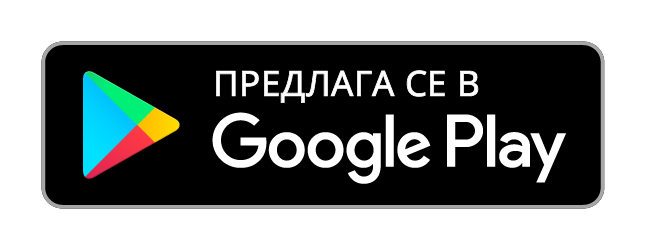 Свали от Google Play (Android)